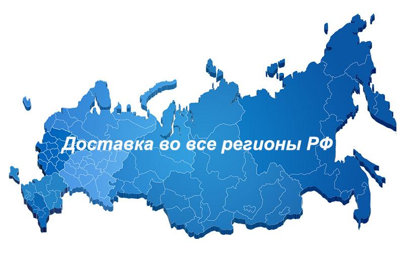 dostavka-po-Rossii.jpg